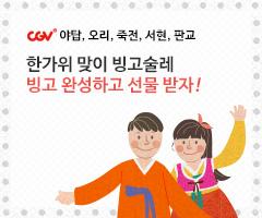 CGV극장별+[CGV야탑,오리,죽전,서현,판교] 한가위 맞이 빙고술레!