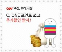 CGV극장별+[CGV죽전, 오리, 서현]CJ ONE 포인트 할인 이벤트