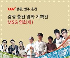 CGV극장별+[CGV강릉, 원주, 춘천] MSG 영화제