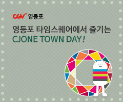 CGV극장별+<CGV영등포> CGV ONE TOWN DAY @영등포 타임스퀘어