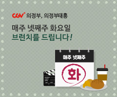 CGV극장별+[CGV의정부, 의정부태흥] U-LADY CINEMA DAY!