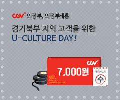 CGV극장별+[CGV의정부, 의정부태흥] 경기북부 지역 고객을 위한 U-CULTURE DAY!