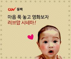 CGV극장별+[CGV 동백] 영&유아맘을 위한 러브맘 시네마!