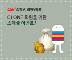 CGV극장별+[CGV의정부, 의정부태흥] CJ ONE 회원을 위한 SPESIAL EVENT