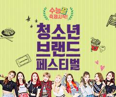 스페셜이벤트+수능 끝, 축제시작! < 청소년 브랜드 페스티벌 >