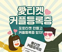 스페셜이벤트+[愛티켓 커플등록증] 포토티켓 만들고 커플등록증 받자!