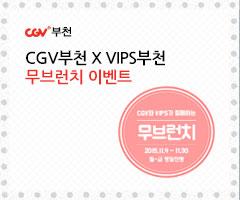 CGV극장별+[CGV부천] CGV와 VIPS가 함께하는 무브런치!