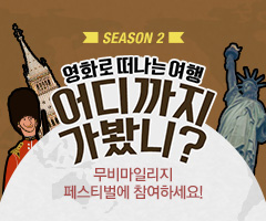 스페셜이벤트+[무비마일리지 페스티벌 시즌2] 영화로 떠나는 여행!