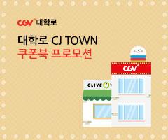 CGV극장별+[CGV대학로] 대학로 CJ TOWN 쿠폰북 프로모션