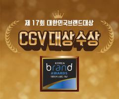 스페셜이벤트+제 17회 대한민국브랜드 대상 cgv대상 수상!