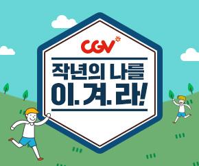 스페셜이벤트+[CGV의 야심찬 연말마무리 이벤트]작년의 나를 이겨라!