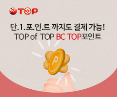 TOP of TOP BC TOP 포인트!
