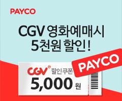 PAYCO 생애 첫 결제 이벤트!