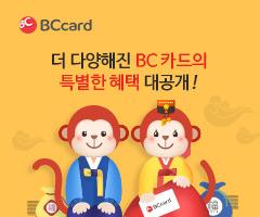 모든 빨간날엔 1+1! 더 풍성해진 BC 카드만의 혜택!