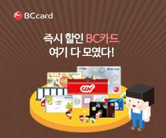 BC고객님을 위한 CGV 즉시 할인카드