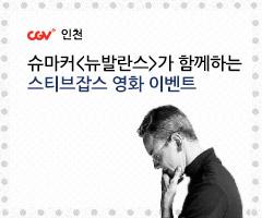 CGV극장별+CGV인천과 슈마커<뉴발란스>가 함께하는 스티브잡스 영화 이벤트