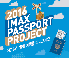 스페셜이벤트+2016 IMAX PASSPORT PROJECT