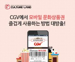 간편한 모바일문화상품권은 CGV에서 즐겁게 사용하는 방법