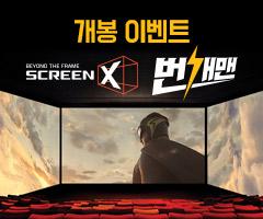 ScreenX�� �Բ��ϴ� <���...