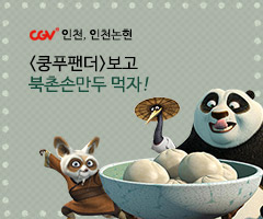 CGV극장별+[CGV인천지역]쿵푸팬더3 보고 북촌손만두 먹자!
