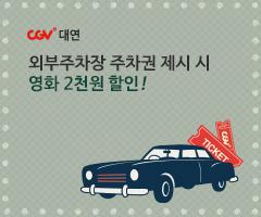 CGV극장별+[CGV대연] 외부주차장 이용고객 매표 할인 이벤트