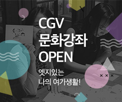 CGV극장별+CGV 여가상자 문화강좌 특별전