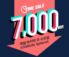 CGV극장별+매월 마지막 주 수요일 STARIUM, SphereX TIME SALE!