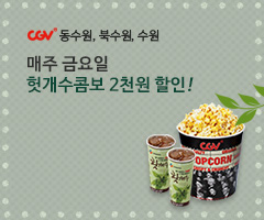 CGV극장별+[CGV동수원,북수원,수원]헛개수콤보 2000원 할인!