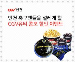 CGV극장별+[CGV인천, 인첱터미널, 계양, 주안역, 인천공항, 인천논현] CGV 유티콤보 출시