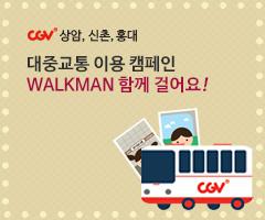 CGV극장별+[CGV상암, 신촌, 홍대]대중교통 이용캠페인 NEW WALKMAN