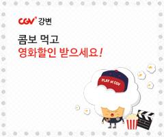 CGV극장별+[CGV강변]COM-BACK 프로모션
