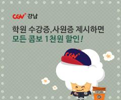 CGV극장별+[CGV강남] 학원 수강증,사원증 제시 시 모든 콤보 1천원 할인 이벤트!