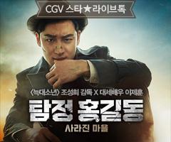 영화/예매+<탐정 홍길동: 사라진 마을> 스타 ★ 라이브톡