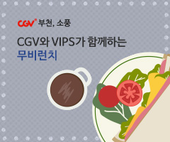 CGV극장별+[CGV부천, 소풍] CGV와 VIPS가 함께하는 무비런치!