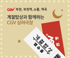 CGV극장별+[CGV부천, 부천역, 소풍, 역곡] 계절밥상과 함께하는 CGV부천지역 심야할인!