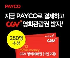 지금 PAYCO로 결제하고 CGV 영화관람권 받자!
