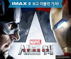 스페셜이벤트+<캡틴아메리카:시빌워>IMAX보고 마블런 가자