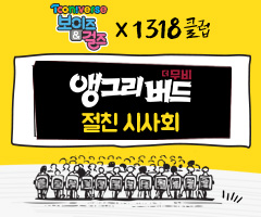 멤버십+1318클럽 절친 시사회 <앵그리 버드>