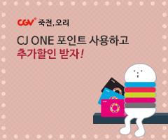 CGV극장별+[CGV죽전, 오리] CJONE 프로모션
