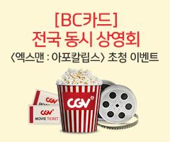 <엑스맨:아포칼립스> BC카드 12월 전국 동시 상영회
