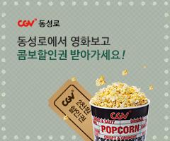CGV극장별+[CGV동성로] 동성로에서 영화를 품으면, 오뉴월에 콤보할인권이 내린다!