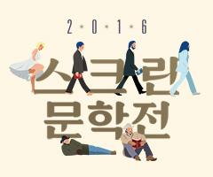 아트하우스+CGV 아트하우스 스크린문학전 2016