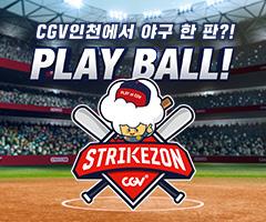 CGV극장별+CGV인천 스크린야구 개막! PLAY BALL!