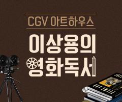 CGV아트하우스 5월 이상용의 영화독서