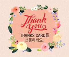 스페셜이벤트+2016 THANKS CARD를 선물하세요!
