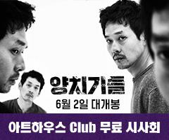 아트하우스+<양치기들> 아트하우스 Club 무로 시사회