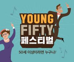 스페셜이벤트+50세 이상이라면 누구나! YOUNG FIFTY 페스티벌!