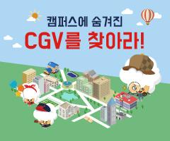 스페셜이벤트+캠퍼스에 숨겨진 CGV를 찾아라!