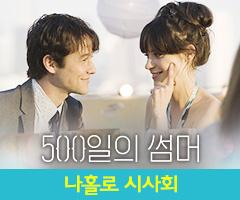 영화/예매+<500일의 썸머>나홀로 시사회