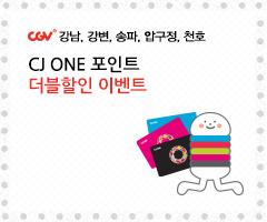 CGV극장별+[CGV강남,강변,송파,압구정,천호] CJ ONE 포인트 쓰고 추가할인 받자!